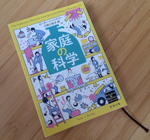 Japanese undercover scientist book