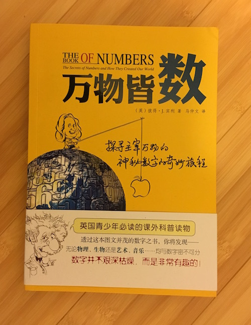 Chinese Book of Numbers cover
